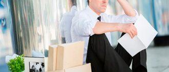 Молитва чтобы не уволили