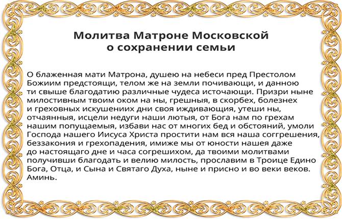 Молитва Матроне Московской о сохранении семьи