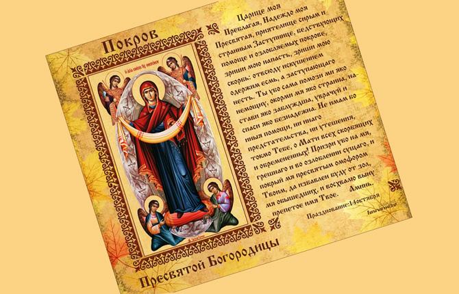 Покров Пресвятой Богородице