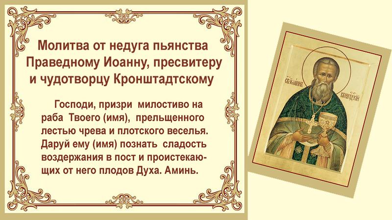 Молитва от пьянства Праведному Иоанну, пресвитеру и чудотворцу Кронштадтскому