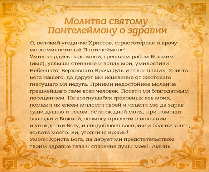 Молитва Пантелеймону о здравии