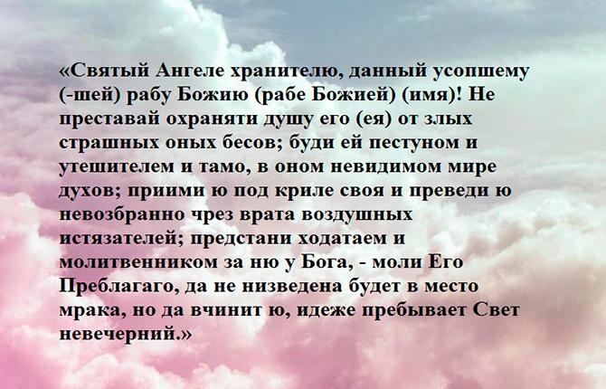 Молитва об усопшем ангелу хранителю