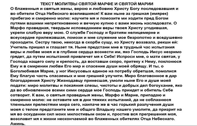 Молитва святой Марте текст