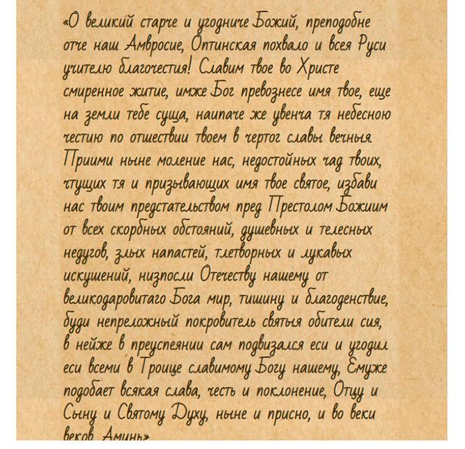 Молитвы преподобному Амвросию Оптинскому об исцелении