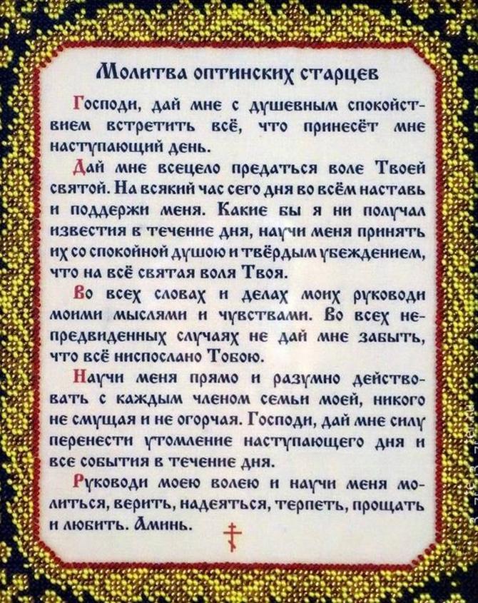 Молитва последних Оптинских старцев на каждый день