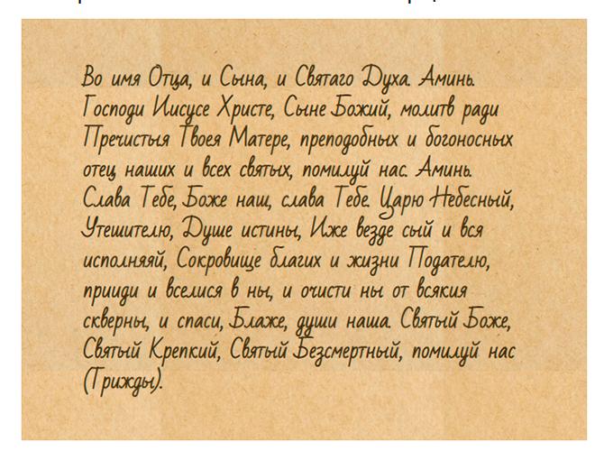 Вечерняя молитва Оптинских Старцев