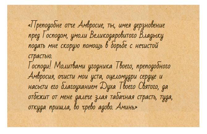 Молитвы преподобному Амвросию Оптинскому о страсти курения