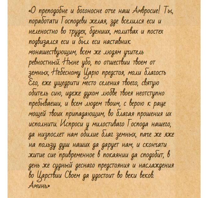 Молитва преподобному Амвросию Оптинскому на каждый день