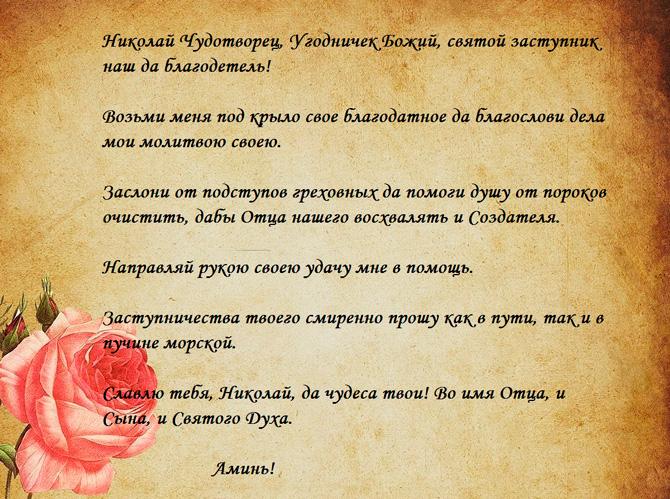 Молитва Николаю Чудотворцу о везении