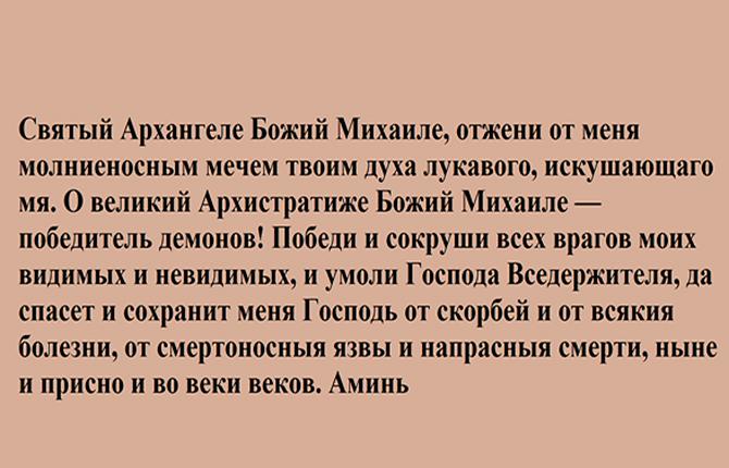Молитва от бесов Архангелу Михаилу