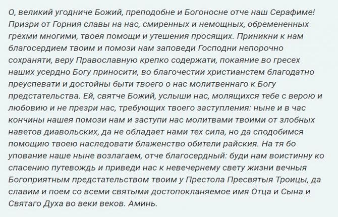 Молитва от нечистой силы Серафиму Саровскому