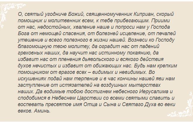 Молитва от зла Священномученику Киприану