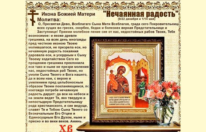 Молитва иконе «Нечаянная радость»