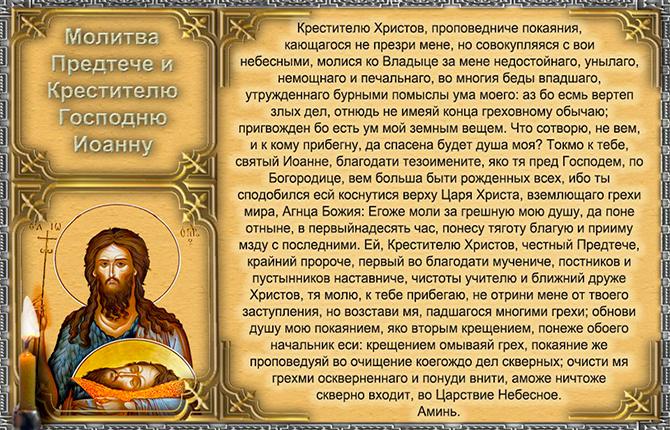 Прошение к Иоанну Предтече