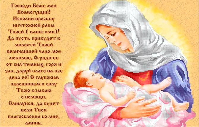 Материнская молитва текст