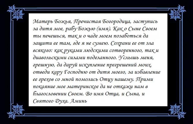 Молитва Казанской Божьей Матери за дочь