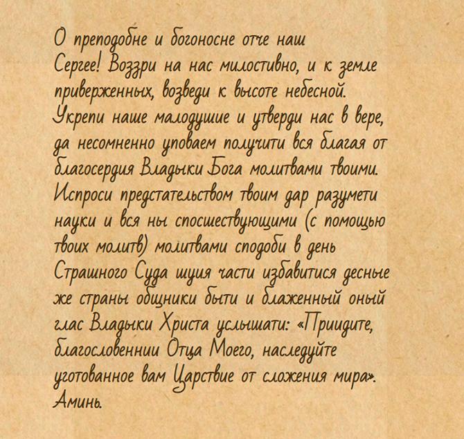 Молитва Сергию Радонежскому о помощи