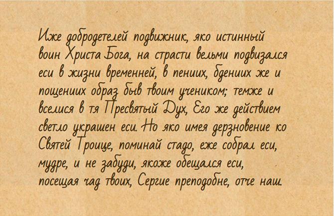 Тропарь Сергию игумену Радонежскому, всея России чудотворцу