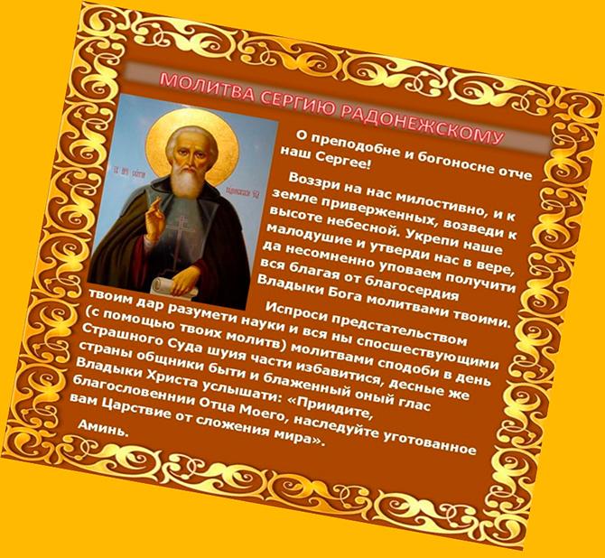 Молитва Сергию Радонежскому об успехах в делах