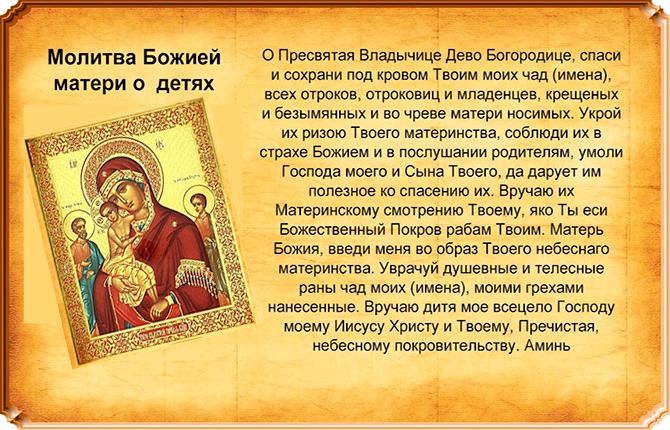Молитва Богородице