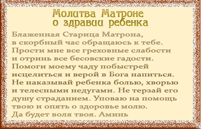Молитва Матроне Блаженной