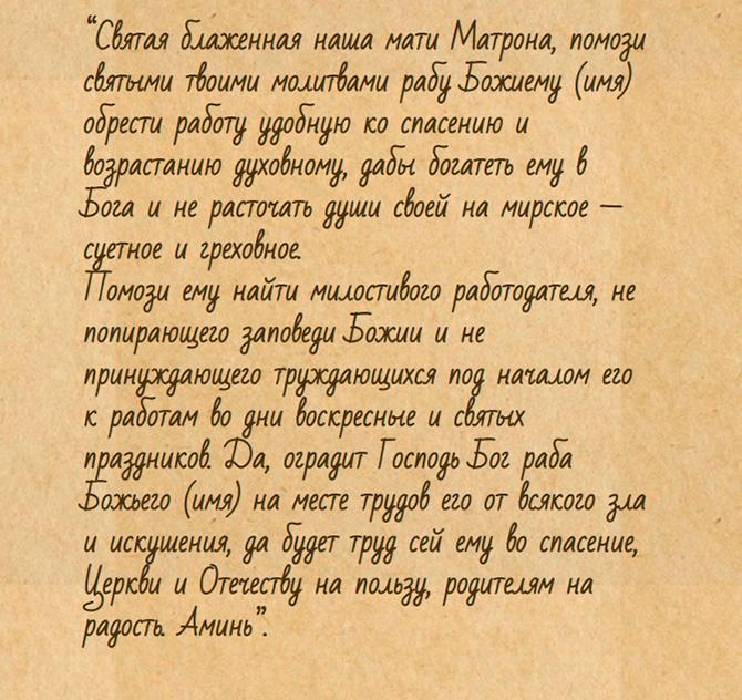 Молитва Матроне Московской о помощи обрести работу