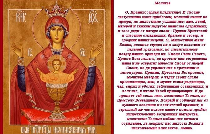 Молитва Пресвятой Богородицы перед Ее иконой «Неупиваемая Чаша»
