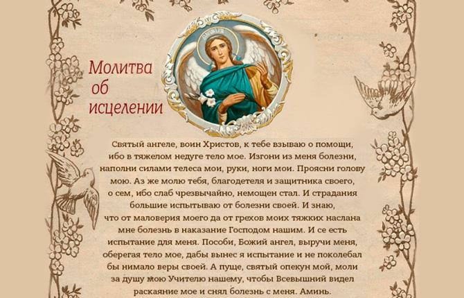 Молитвенная помощь Ангелов-хранителей