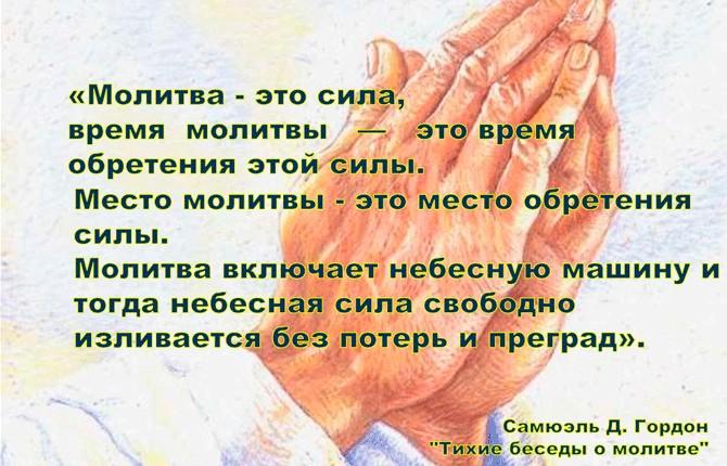 Зачем читать молитвы