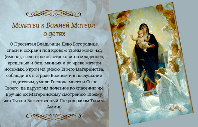 Молитва к Божией Матери о детях