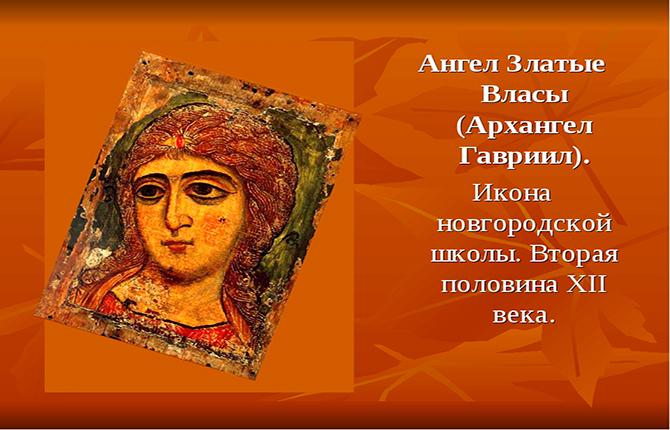 Икона новгородской школы с Архангелом Гавриилом