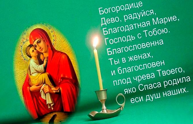Текст молитвы «Богородице Дево, радуйся, благодатная Мария Господь с тобою»